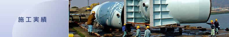 本州化学工業株式会社 和歌山工場様向け HC‐Bプラント建設工事 製品サイロ製作